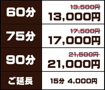 60分13000円〜